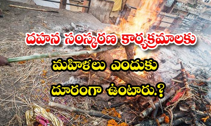 TeluguStop.com - Why Women Not Allowed Death Cremetion Reason