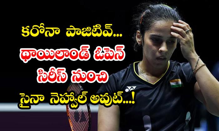 TeluguStop.com - Badminton Player Saina Nehwal Tested Positive Yonex Thailand Open 2021