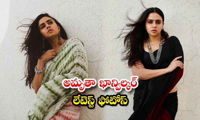 Saree Pictures of Actress Amruta Khanvilkar shake up the show social media-అమృతా ఖాన్విల్కర్ లేటెస్ట