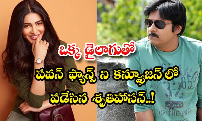 TeluguStop.com - Shruti Haasan Denies Vakeel Saab Rumors