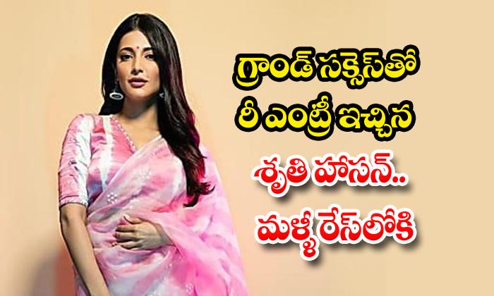 TeluguStop.com - Shruti Hassan Again Came To Star Heroine Race