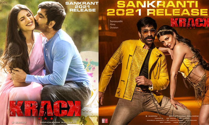 Telugu Krack Movie, Raviteja, Shruti Hassan, South Cinema, Star Heroine Race, Telugu Cinema, Tollywood-Movie