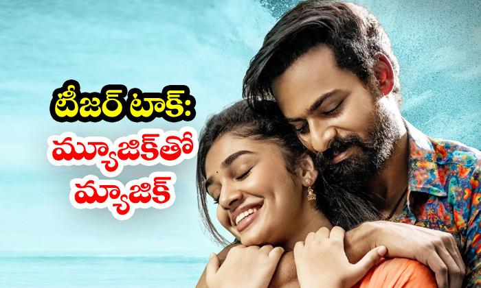 TeluguStop.com - Vaishnav Tej Uppena Teaser Talk