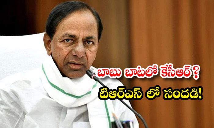 TeluguStop.com - Kcr Is Trying To Replace The Nominated Posts In Telangana