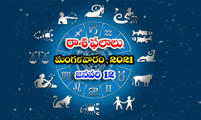 TeluguStop.com - Telugu Daily Astrology Rasi Phalalu Daily Horoscope Jathakam January 12 Tuesday