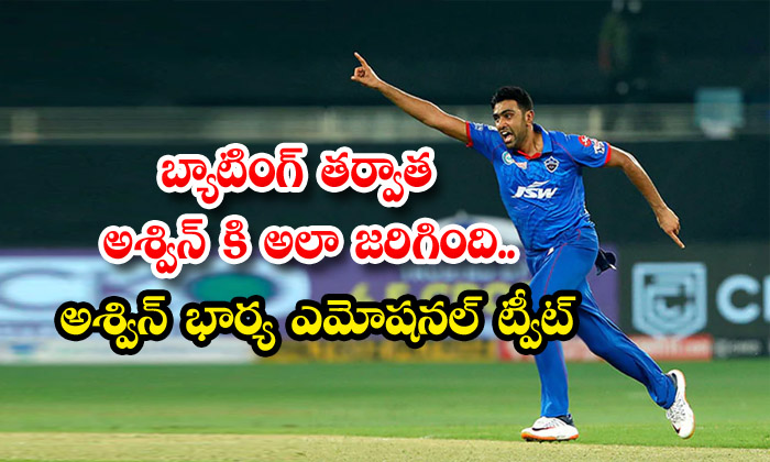 TeluguStop.com - Thats What Happened To Ashwin After Batting Ashwins Wifes Emotional