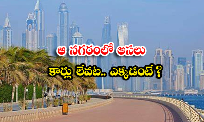 TeluguStop.com - The Rise Of Real Cars In That City Where Is That City