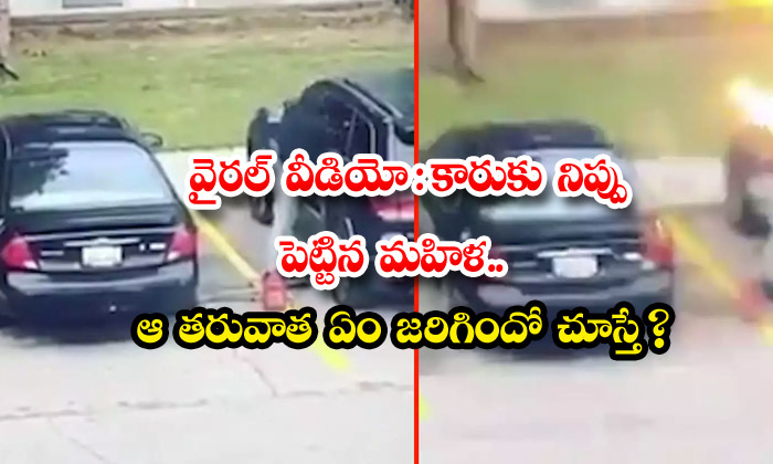 TeluguStop.com - Video Woman Car Fire Accident