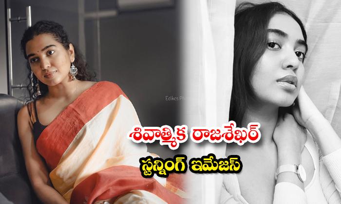 Tollywood actress Shivathmika Rajashekar amazing clicks-శివాత్మిక రాజశేఖర్ స్టన్నింగ్ ఇమేజస్