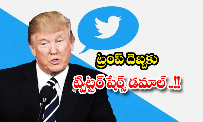 TeluguStop.com - Twitter Shares Damn Trump Blow