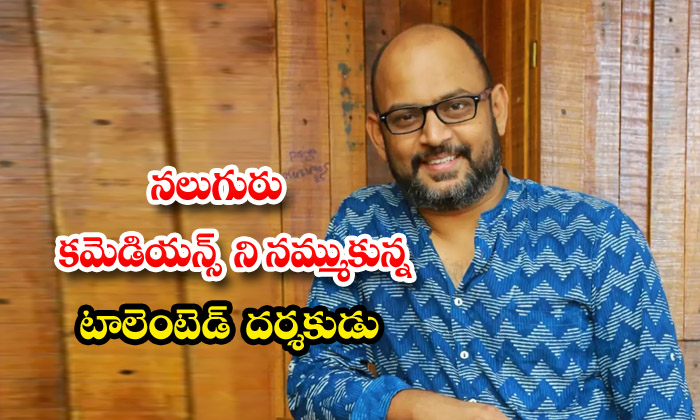 TeluguStop.com - Vi Anand Next Movie With Four Comedians