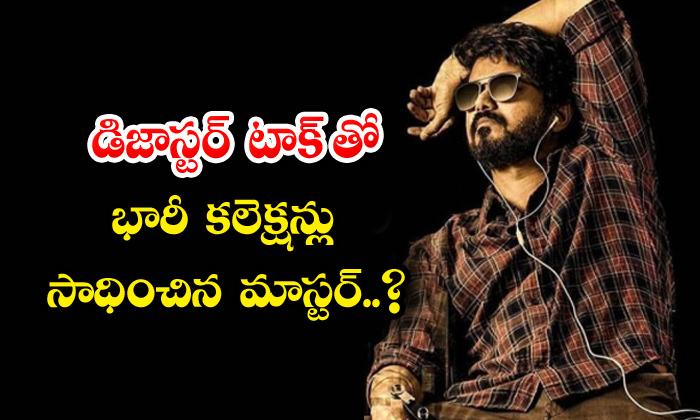 TeluguStop.com - Kollywood Star Hero Vijay Master Movie First Day Collections