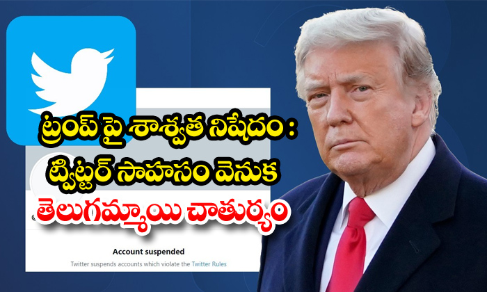 TeluguStop.com - Vijaya Gadde Indian American Who Spearheaded Suspension Of Trumps Twitter Account