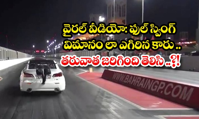 TeluguStop.com - Viral A Car That Flew Like A Plane In Full Swing If You Know What Happened Next Car Viral