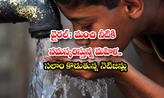 TeluguStop.com - Viral Woman Saluting Fresh Water Netizens Saluting