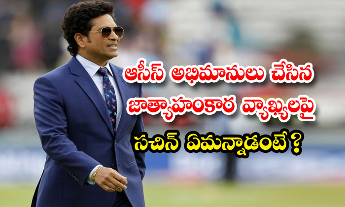 TeluguStop.com - What Did Sachin Say About The Racist Remarks Made By Aussie