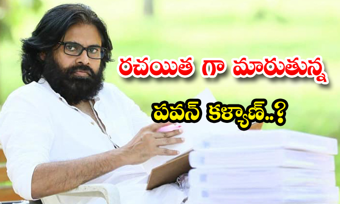 TeluguStop.com - Pawan Kalyan To Become Writer For Ayyappanum Koshium Remake Movie