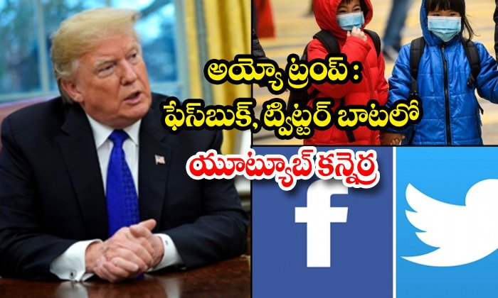 TeluguStop.com - Youtube Removes New Content From Donald Trumps Channel Us President Donald Trump