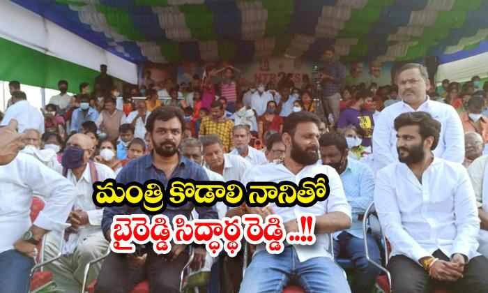 TeluguStop.com - Byreddy Siddhartha Reddy With Minister Kodali Nani