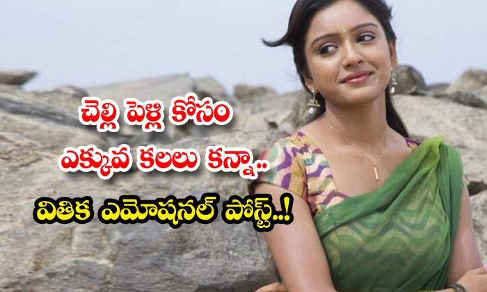 TeluguStop.com - Heroine Vithika Sheru Emotional Post Viral In Social Media