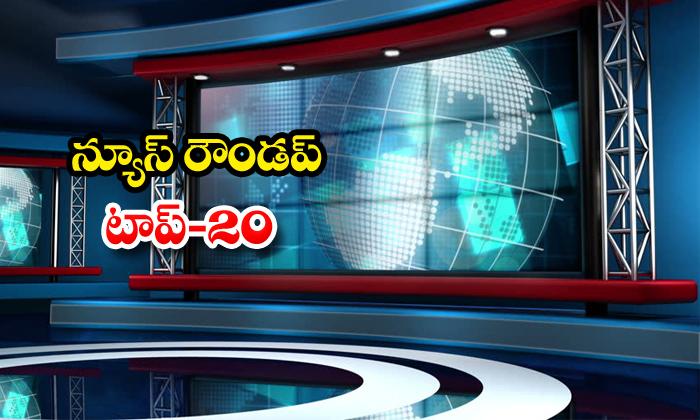 TeluguStop.com - Ap Andhra And Telangana News Roundup Breaking Headlines Latest Top News January 11 2021