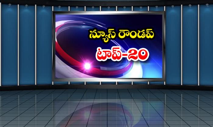 TeluguStop.com - న్యూస్ రౌండప్… టాప్20-Breaking/Featured News Slide-Telugu Tollywood Photo Image