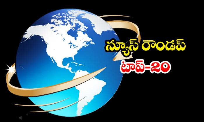 TeluguStop.com - Ap Andhra And Telangana News Roundup Breaking Headlines Latest Top News January 12 2021