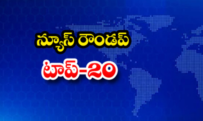 TeluguStop.com - న్యూస్ రౌండప్ టాప్ 20-Breaking/Featured News Slide-Telugu Tollywood Photo Image