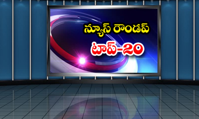 TeluguStop.com - Ap Andhra And Telangana News Roundup Breaking Headlines Latest Top News January 13 2021