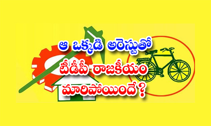 TeluguStop.com - Has Tdp Politics Changed With That One Arrest