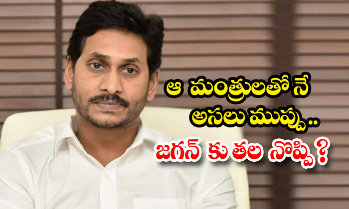 TeluguStop.com - Jagan Troubled On Some Ministers Behaviour