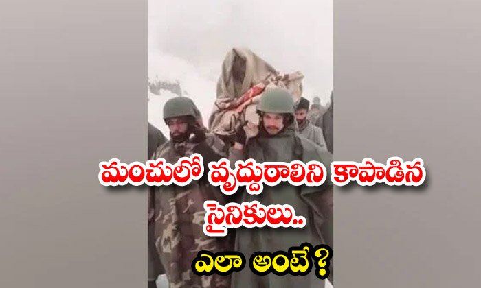 TeluguStop.com - Army Soldiers Carry Ailing Woman On Shoulders For 8 Km