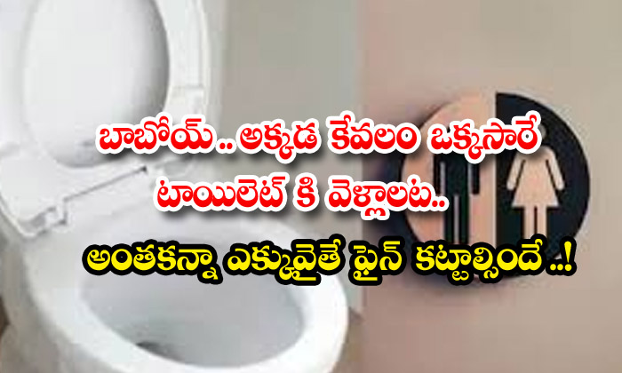 TeluguStop.com - Baboy There Is Only One Way To Go To The Toilet More Than That You Have To Pay A Fine