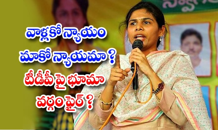 TeluguStop.com - Bhuma Akhilapriya Supporters Angry On Tdp Behaviour About Akhila Priya Arrest Issue