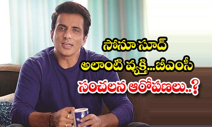 TeluguStop.com - Bmc Calls Sonu Sood Habitual Offender Affidavit Court