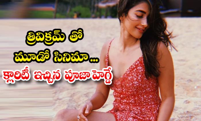 TeluguStop.com - Pooja Hegde Confirmed With Trivikram Next Movie