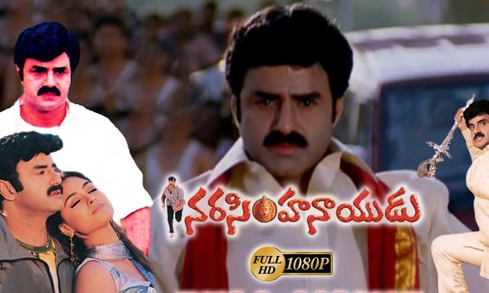 TeluguStop.com - నరసింహనాయుడు సినిమా కథ ఎలా పుట్టిందో తెలుసా..-Latest News - Telugu-Telugu Tollywood Photo Image
