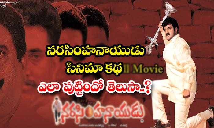 TeluguStop.com - Interesting Facts Behind Narasimha Naidu Movie