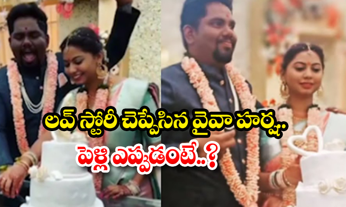 TeluguStop.com - Comedian Viva Harsha Gave Clarity About Marriage