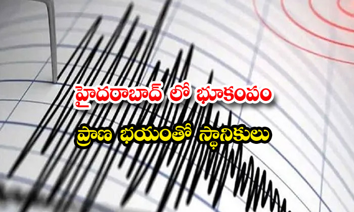 TeluguStop.com - Earthquake In Hyderabad Kukatpally