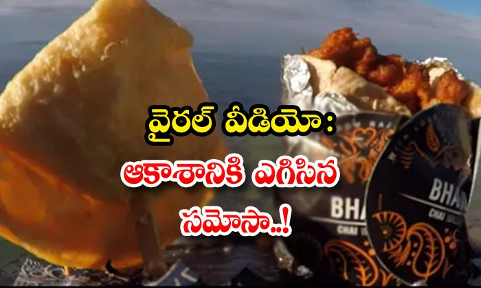 TeluguStop.com - Viral Video Samosa Blown Into The Sky