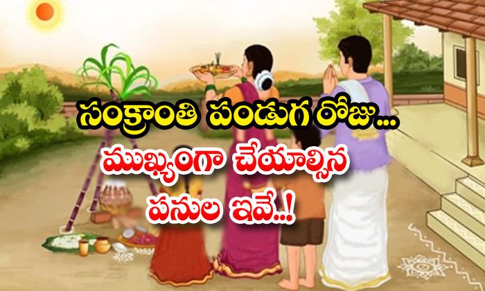 TeluguStop.com - Do This Things On Sankranthi Festival