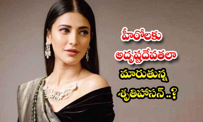 TeluguStop.com - Shruti Hassan Becomes Golden Leg For Tollywood Star Heroes