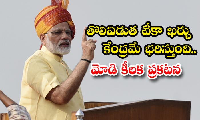 TeluguStop.com - Narendra Modi Give The Clarity On Corona Vacine Distribution