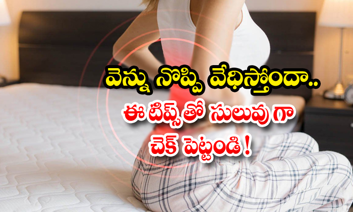 TeluguStop.com - Home Remedies For Get Rid Of Back Pain