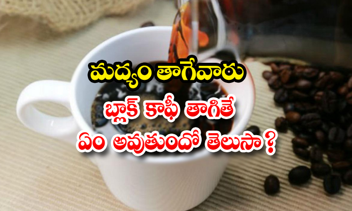TeluguStop.com - Black Coffee Is Very Good For Liver Health