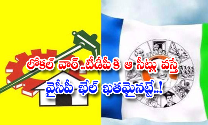 TeluguStop.com - Local War If Those Seats Come To Tdp Ycp Political Chapter Will Be Defeated