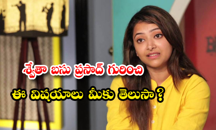 TeluguStop.com - Interesting Facts About Young Heroine Swetha Basu Prasad