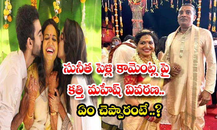 TeluguStop.com - Kathi Mahesh Clarity About Sunitha Marriage In Facebook Post