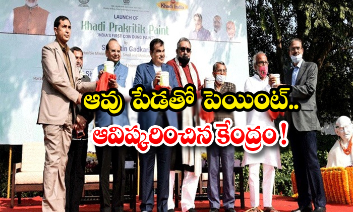 TeluguStop.com - Govt Launches Cow Dung Based Paint